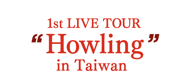 "FLOW×GRANRODEO 1st LIVE TOUR ""Howling"" in Taiwan"
